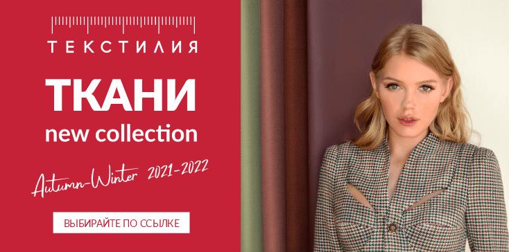 Коллекция осень-зима 2021-2022