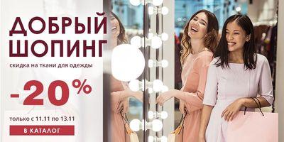 Объявляем Добрый шоппинг в Текстилии!