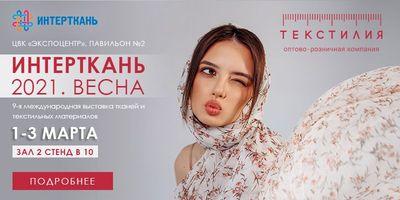 Текстилия на выставке тканей в Москве