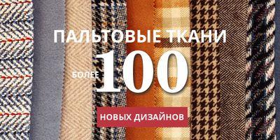 Пальтовые - более 100 дизайнов