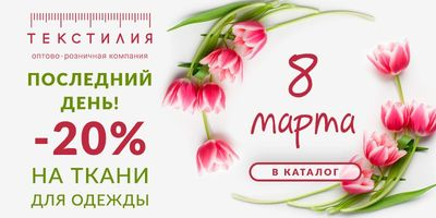 Скидка на ткани для одежды -20%