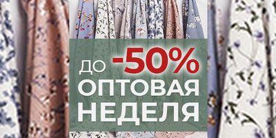 Оптовая неделя! Скидки до -50% на ткани для одежды от 1-го метра!