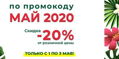 Скидка -20% с 01 по 03 мая только по промокоду!