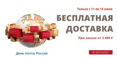 День почты России. Бесплатная доставка!