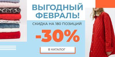 Скидки в феврале! -30% на 180 тканей! Покупаем выгодно!