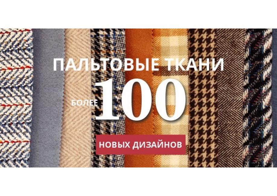 Пальтовые - более 100 видов