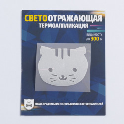 """Термоаппликация светоотражающая """"Кошка"""" 5×5см"""