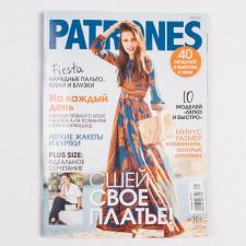 Журнал Patrones 5/21