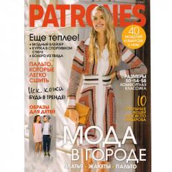 Журнал Patrones 11/21