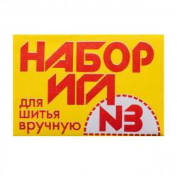Набор игл ручных швейных №3 10шт/уп